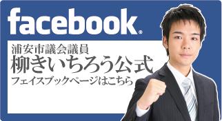 柳きいちろう 公式Facebook バナー