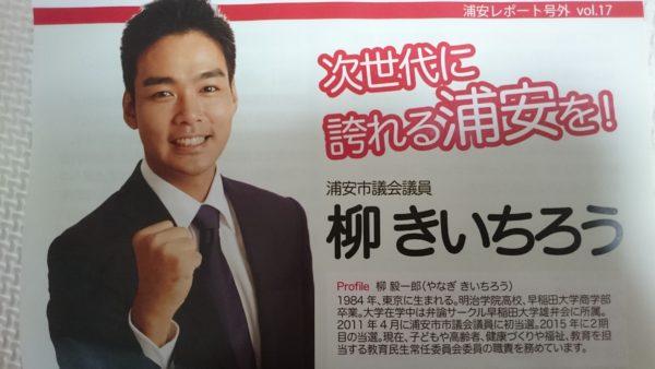 浦安レポート表紙