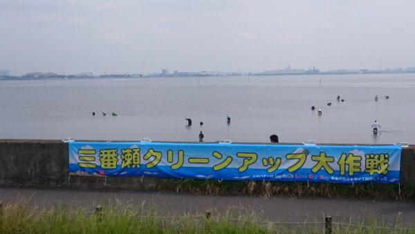 式典と同日に開催された三番瀬クリーンアップ大作戦