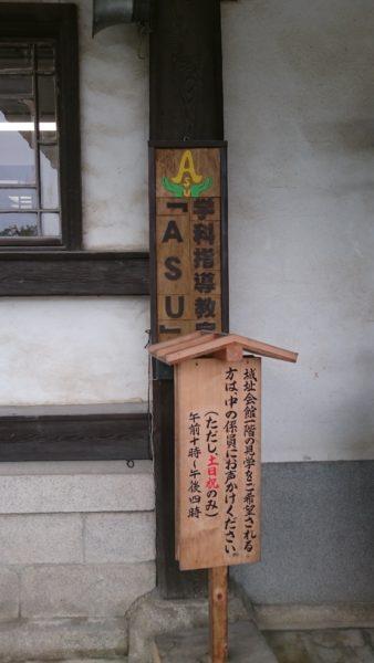 ASUの施設 歴史ある文化施設を活用しています。